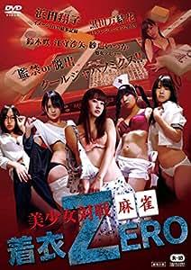 美少女対戦麻雀 着衣ZERO [DVD]