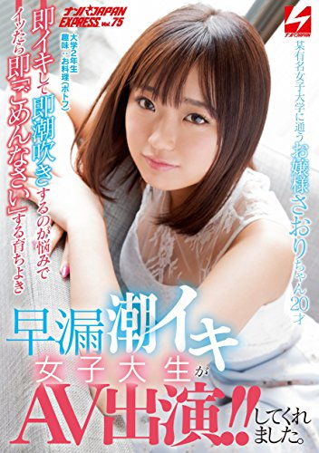 """Soku iki was in trouble, immediately squirt came I immediately """"I'm sorry"""" STET good growing tide of premature ejaculation to AV College!!Helped me。 Pick up JAPAN [DVD]"""