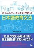 コミュニケーションのための日本語教育文法 画像