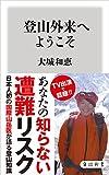 登山外来へようこそ (角川新書)