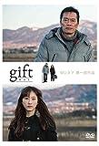 gift[DVD]