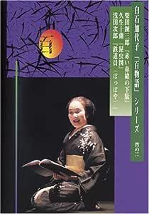 白石加代子の「百物語」宵の二 [DVD]