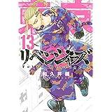 東京卍リベンジャーズ(13) (講談社コミックス)