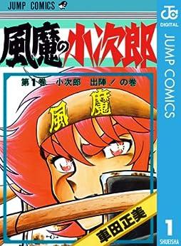 [車田正美]の風魔の小次郎 1 (ジャンプコミックスDIGITAL)