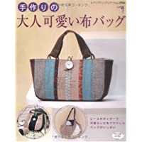 手作りの大人可愛い布バッグ―レースやギャザーで可愛らしさをプラス (レディブティックシリーズ no. 2946)
