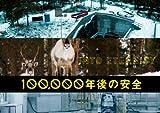 映画『100,000年後の安全』パンフレット