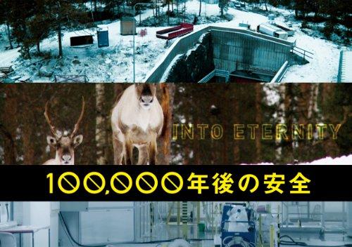 映画『100,000年後の安全』パンフレットの詳細を見る