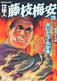 仕掛人藤枝梅安 28 (SPコミックス)