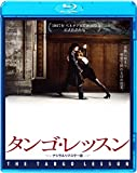 タンゴ・レッスン デジタルリマスター版[Blu-ray/ブルーレイ]