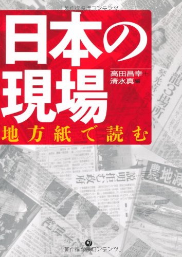 日本の現場    <地方紙で読む>の詳細を見る