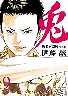 兎 野性の闘牌 愛蔵版 第09巻