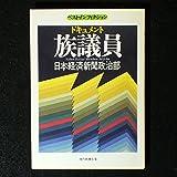 PDFを無料でダウンロード ドキュメント族議員 (現代教養文庫)