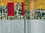 花伝書 (1979年)