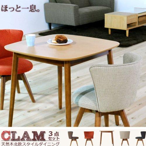 天然木ダイニングテーブル3点セット 4色選べるファブリックチェア(グレー×ブラウン)