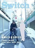 SWITCH Vol.31 No.3 ◆ 銀幕に生きる男たち ◆ 二宮和也 × 豊川悦司