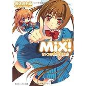 MiX!オトコの娘注意報☆ (角川スニーカー文庫)