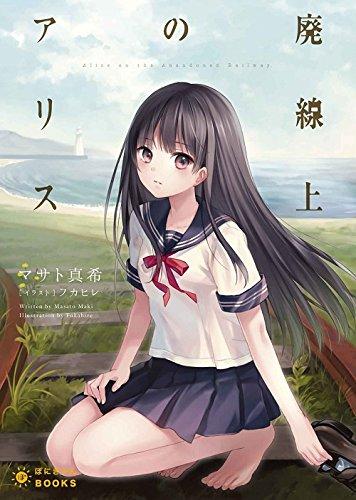 廃線上のアリス (ぽにきゃんBOOKSライトノベルシリーズ)の詳細を見る