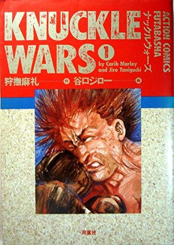 ナックルウォーズ 1 (アクションコミックス) -