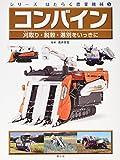 コンバイン―刈取り・脱穀・選別をいっきに (シリーズはたらく農業機械) (¥ 2,376)