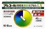 第一三共ヘルスケア プレコール持続性鼻炎カプセルLX 40カプセル