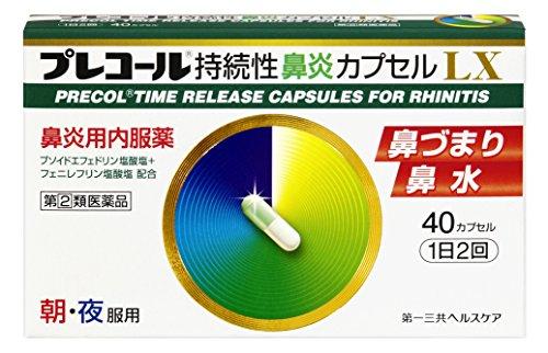 (医薬品画像)プレコール持続性鼻炎カプセルLX