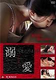 溺愛 できあい [DVD]