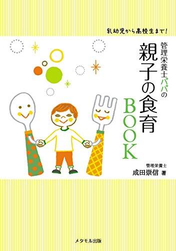 乳幼児から高校生まで! 管理栄養士パパの 親子の食育BOOK (専門医ママの本・番外編)