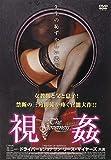 視姦[DVD]