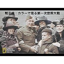 Amazon.co.jp: FOXインターナシ...