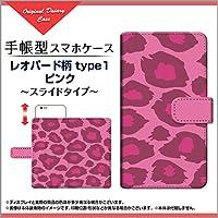VAIO Phone A イオンモバイル 手帳型ケース レオパード柄type1ピンク スマホケース ダイアリー型 ブック型 カメラ対応 スライド式 スタンド機能 カードポケット