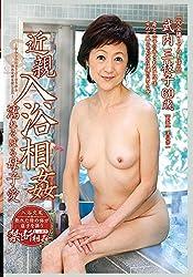 入浴相姦 濡れそぼる母子愛 [DVD]