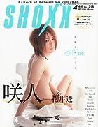 SHOXX (ショックス) 2011年 04月号 [雑誌]()