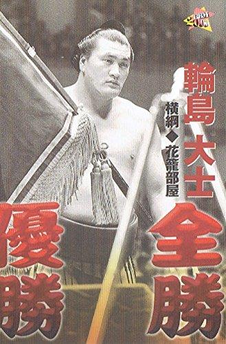 大相撲カード 2000年 全勝優勝 横綱・輪島大士【142】花籠部屋 BBM BBM