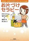 お片づけセラピー  (宝島社文庫)