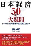 日本経済50の大疑問(ゴマブックス)