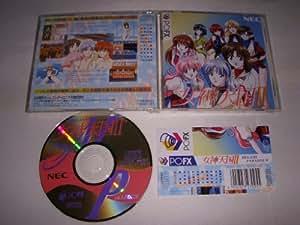 女神天国2 【PC-FX】