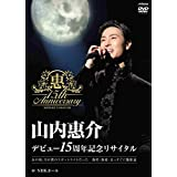 デビュー15周年記念リサイタル@NHKホール [DVD]