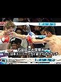 石田匠×大塚隆太(2015) 日本スーパーフライ級タイトルマッチ【TBSオンデマンド】