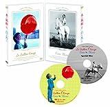 赤い風船/白い馬【デジタルニューマスター】2枚組スペシャル・エディション [DVD]