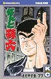 なんと孫六(77) (講談社コミックス月刊マガジン)