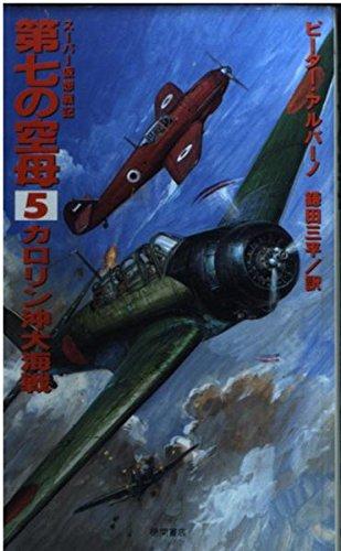 第七の空母〈5〉カロリン沖大海戦 (スーパー仮想戦記シリーズ)