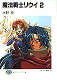 魔法戦士リウイ〈2〉 (富士見ファンタジア文庫)