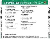 こどもが喜ぶ! 盆踊り~アニメ&ヒッツ~ ベスト キング・ベスト・セレクト・ライブラリー2017 画像