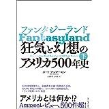 ファンタジーランド(下): 狂気と幻想のアメリカ500年史