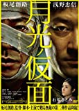 月光ノ仮面[DVD]