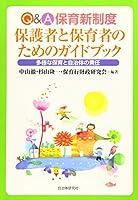 Q&A保育新制度 保護者と保育者のためのガイドブック─多様な保育と自治体の責任