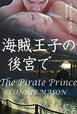 海賊王子の後宮で (扶桑社ロマンス)