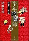 少年陰陽師 天狐の章・一 真紅の空 (角川文庫)