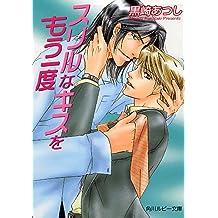 スリルなキスをもう一度 「キスをもう一度」シリーズ (角川ルビー文庫)