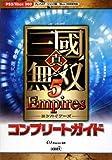 「真・三國無双5 Empires コンプリートガイド」の画像